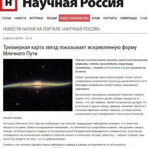 Russia, Scientific Russia: https://scientificrussia.ru/news/trehmernaya-karta-zvezd-pokazyvaet-iskrivlennuyu-formu-mlechnogo-puti